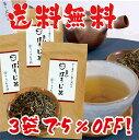【送料無料】青いほうじ茶 100g×3袋セット【お得な大赤字価格】甘い香りと深い味わいのじっくり焙煎した特撰ほうじ茶【メール便で発送します】 日本茶 緑茶 お茶 煎茶10P03Dec16