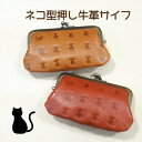 ネコ柄 レザー小銭入れ 中 日本製 がま口 コインケース 革 口金 さいふ 財布