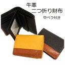 CAPOLINOSICILIA バイカラー 二つ折り財布 中ベラ付き メンズ 本革レザー 新品 プレゼント 贈り物 牛革 パスケース