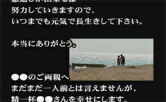 結婚式ムービー感謝の手紙・母への手紙DVD(結婚式・披露宴・ウェディング)