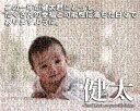 オーダーメイド/ベビーフォト・モザイクアート(誕生祝い・出産祝い・感動・両親へのプレゼント)A3印刷&額縁プレゼント