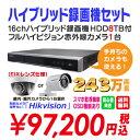 【 ハイブリッド 録画機セット 】 16ch HD-TVI A-HD ハイブリッド 録画機 HDD 8TB 付き + 固定 フルハイビジョン カメラ 1台 屋外 屋..