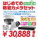 防犯カメラ 監視カメラ 2台 屋外用 屋内用 から選択 防犯...