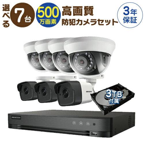 防犯カメラ 監視カメラ 7台 屋外用 屋内用 か...の商品画像