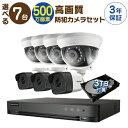 防犯カメラ 監視カメラ 7台 屋外用 屋内用 から選択 防犯カメラセット 監視カメラセット 8ch ハードディスクレコーダー/HDD3TB付属 HD-TVI FIXレンズ 赤外線付き バレット型 ドーム型 カメラ 遠隔監視可