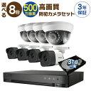 ショッピング屋外 防犯カメラ 監視カメラ 8台 屋外用 屋内用 から選択 防犯カメラセット 監視カメラセット 8ch ハードディスクレコーダー/HDD3TB付属 HD-TVI FIXレンズ 赤外線付き バレット型 ドーム型 カメラ 遠隔監視可