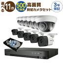 防犯カメラ 監視カメラ 11台 屋外用 屋内用 から選択 防犯カメラセット 監視カメラセット 16ch ハードディスクレコーダー/HDD4TB付属 HD-TVI FIXレンズ 赤外線付き バレット型 ドーム型 カメラ 遠隔監視可