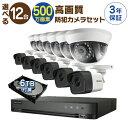 防犯カメラ 監視カメラ 12台 屋外用 屋内用 から選択 防犯カメラセット 監視カメラセット 16ch ハードディスクレコーダー/HDD6TB付属 HD-TVI FIXレンズ 赤外線付き バレット型 ドーム型 カメラ 遠隔監視可