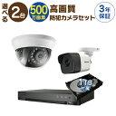 ショッピングHDD 防犯カメラ 監視カメラ 2台 屋外用 屋内用 から選択 防犯カメラセット 監視カメラセット 4ch ハードディスクレコーダー/HDD1TB付属 HD-TVI FIXレンズ 赤外線付き バレット型 ドーム型 カメラ 遠隔監視可