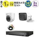 ショッピングHDD 防犯カメラ 監視カメラ 1台 屋外用 屋内用 から選択 防犯カメラセット 監視カメラセット 4ch ハードディスクレコーダー/HDD別売 HD-TVI FIXレンズ 赤外線付き バレット型 ドーム型 カメラ 遠隔監視可