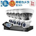 ショッピング屋外 防犯カメラ 監視カメラ 9台 屋外用 屋内用 から選択 防犯カメラセット 監視カメラセット 16ch ハードディスクレコーダー/HDD3TB付属 HD-TVI FIXレンズ 赤外線付き バレット型 ドーム型 カメラ 遠隔監視可