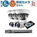 防犯カメラ 監視カメラ 5台 屋外用 屋内用 から選択 防犯カメラセット 監視カメラセット 8ch ハードディスクレコーダー/HDD2TB付属 HD-TVI FIXレンズ 赤外線付き バレット型 ドーム型 カメラ 遠隔監視可