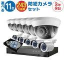 ショッピングHDD 防犯カメラ 監視カメラ 11台 屋外用 屋内用 から選択 防犯カメラセット 監視カメラセット 16ch ハードディスクレコーダー/HDD3TB付属 HD-TVI FIXレンズ 赤外線付き バレット型 ドーム型 カメラ 遠隔監視可