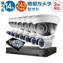 ショッピング屋外 防犯カメラ 監視カメラ 14台 屋外用 屋内用 から選択 防犯カメラセット 監視カメラセット 16ch ハードディスクレコーダー/HDD4TB付属 HD-TVI FIXレンズ 赤外線付き バレット型 ドーム型 カメラ 遠隔監視可