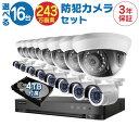 防犯カメラ 監視カメラ 16台 屋外用 屋内用 から選択 防犯カメラセット 監視カメラセット 16ch ハードディスクレコーダー/HDD4TB付属 HD-TVI FIXレンズ 赤外線付き バレット型 ドーム型 カメラ 遠隔監視可