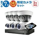ショッピング屋外 防犯カメラ 監視カメラ 7台 屋外用 屋内用 から選択 防犯カメラセット 監視カメラセット 8ch ハードディスクレコーダー/HDD1TB付属 HD-TVI FIXレンズ 赤外線付き バレット型 ドーム型 カメラ 遠隔監視可