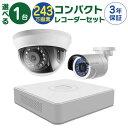 防犯カメラ 監視カメラ 1台 屋外用 屋内用 から選択 防犯カメラセット 監視カメラセット 4ch コンパクト ハードディスクレコーダー/HDD別売 HD-TVI FIXレンズ 赤外線付き バレット型 ドーム型 カメラ 遠隔監視可