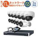 ネットワーク 監視カメラセット ! 固定 ネットワークカメラ 11台 屋外 屋内用 から選択、16ch POE電源機能付き ネットワークレコーダー、ケーブル類付属。HDD3TB付属。 世界のHIKVISION製。【内訳】固定カメラ(屋外用 DS-2CD2023G0-I又は屋内用 DS-2CD2123G0-I )×11、録画装置(DS-7616NI-K2/16P)×1、ハードディスク 3TB×1、LANケーブル(20m)×11 POE 電源 不要 IPカメラ 屋外 防犯 カメラ 設置 しやすい 防犯 カメラ 価格 塚本 無線 パナソニック 防犯 カメラ LAN配線 ネットワーク カメラ 屋外 おすすめ セコム 防犯 カメラ マスプロ 防犯 カメラ コストコ 防犯 カメラ 防犯 カメラ 値段 監視 カメラ 屋外 防水 防塵 poe カメラ取扱説明書DS-2CD2023G0-I.pdf 取扱説明書DS-2CD2123G0-I.pdf 取扱説明書DS-7616NI-K2/16P.pdf 仕様書DS-2CD2023G0-I.pdf 仕様書DS-2CD2123G0-I.pdf 仕様書DS-7616NI-K2/16P.pdf ●アラーム音の解除.pdf