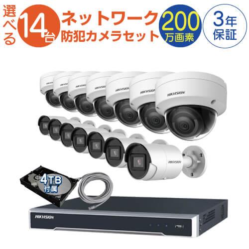 防犯カメラ 監視カメラ 14台 屋外用 屋内用 から選択 防犯カメラセット 監視カメラセット 16ch POE内蔵 ネットワーク 録画機 /HDD4TB付属 FIXレンズ 赤外線付き バレット型 ドーム型 ネットワークカメラ IPカメラ 遠隔監視可
