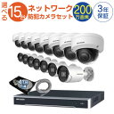 防犯カメラ 監視カメラ 15台 屋外用 屋内用 から選択 防犯カメラセット 監視カメラセット 16ch POE内蔵 ネットワーク 録画機 /HDD4TB付属 FIXレンズ 赤外線付き バレット型 ドーム型 ネットワークカメラ IPカメラ 遠隔監視可