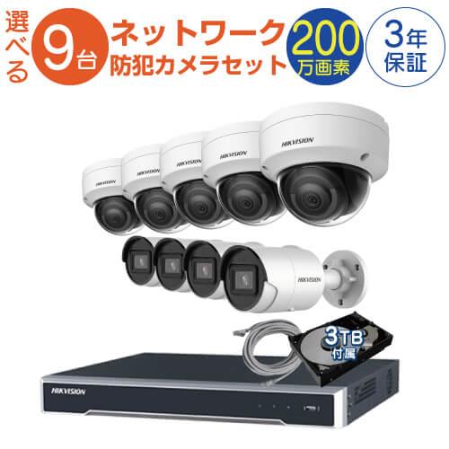 防犯カメラ 監視カメラ 9台 屋外用 屋内用 から選択 防犯カメラセット 監視カメラセット 16ch POE内蔵 ネットワーク 録画機 /HDD3TB付属 FIXレンズ 赤外線付き バレット型 ドーム型 ネットワークカメラ IPカメラ 遠隔監視可