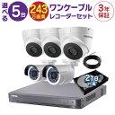 防犯カメラ 監視カメラ 5台 屋外用 屋内用 から選択 防犯カメラセット 監視カメラセット 8ch HD-TVI ワンケーブル 録画機 /HDD2TB付属 FIXレンズ 赤外線付き バレット型 ドーム型 ワンケーブルカメラ 遠隔監視可