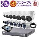 防犯カメラ 監視カメラ 13台 屋外用 屋内用 から選択 防犯カメラセット 監視カメラセット 16ch HD-TVI ワンケーブル 録画機 /HDD3TB付属 FIXレンズ 赤外線付き バレット型 ドーム型 ワンケーブルカメラ 遠隔監視可