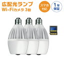 取付簡単 !! WIFIカメラ 内蔵 ランプ IP C.M.Lamp ペット監視 ベビーモニター SDカード 32GB Wi-Fi 防犯カメラ 監視カメラ スマホ 遠隔監視可能 本体3個セット