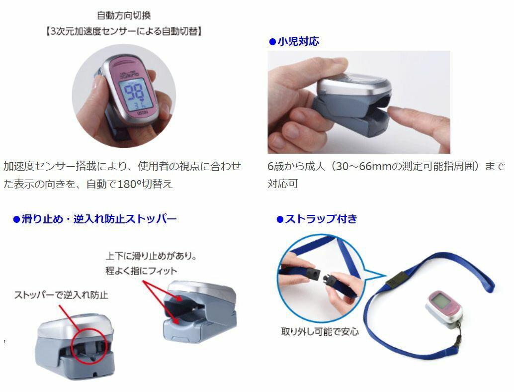 【正規新品・日本製】 指先クリップ型 パルスオ...の紹介画像3