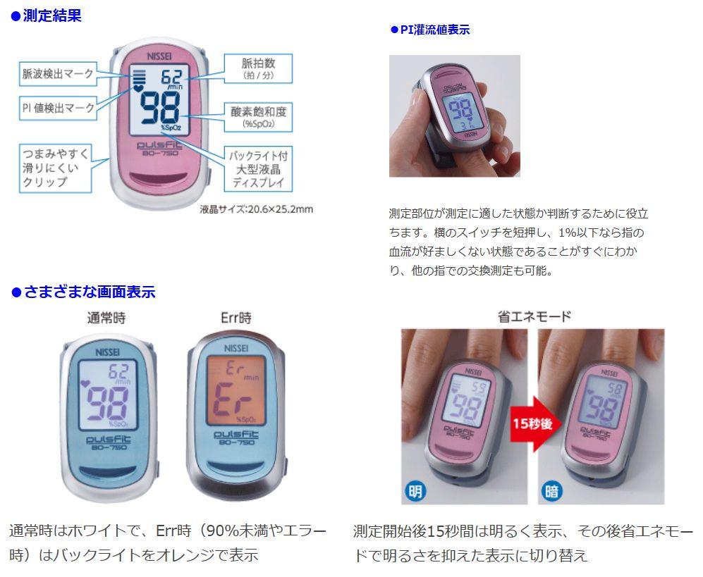 【正規新品・日本製】 指先クリップ型 パルスオ...の紹介画像2