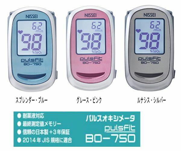【正規新品・日本製】 指先クリップ型 パルスオキ...の商品画像