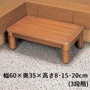 木製玄関ステップ 1段600 VALSMGS1