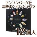 【11月下旬入荷予定★予約】【12個入り】限定 成人用 アンソンバーグ★リカーアソート 12p ウイスキーボンボン チョコレート 12個 ☆ウイスキー ボンボンの内容は画像と異なります