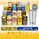 国産ビール16本+おつまみ+サーモス タンブラーJDI-30...