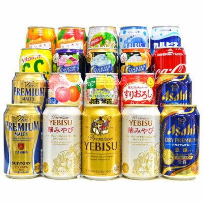 お祝い・内祝い国産プレミアムビール&カクテル・チューハイ&ジュース・ノンアルコール飲料20本ギフトセ