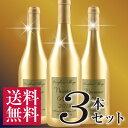 11/15(木)解禁★ 2018【金賞受賞ゴールドボトル3本...