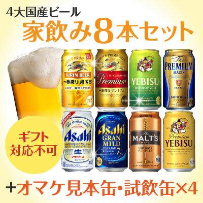 お試し・家飲みセット4大国産ビール+オマケプレミアム&定番ビール飲み比べビール8本+オマケ4本※見本