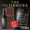 数量限定 芋焼酎 THE ISHIGURA 720ml 30...