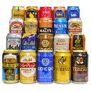 お祝い・内祝い プレミアム・クラフトビール&定番ビール 国産ビール 豪華バラエティ 飲み比べビールギフト20種20本セット ◆送料無料対象外地域有、あす楽対応 new