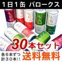 世界初★缶ワインバロークス デイリー&プレミアム 缶ワイン 飲み比べセット ※こちらの商品はリサイクルBOXで配送致します。