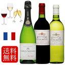 【送料無料】店長オススメの気軽に楽しむデイリー・フランスワイン 赤・白・泡 3本 セットお試しフランスワイン飲み比べセット