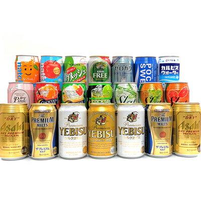 送料無料家族・会社みんなで楽しめる国産プレミアムビール&カクテル・チューハイ&ジュース・ノンアルコー