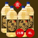 【送料無料】 <お取り寄せ> 熟成麦焼酎 琥珀のくらひと 25% 4000ml 4本(1ケース)