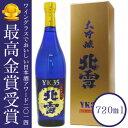 【あす楽対応】最高金賞受賞 北雪 大吟醸 YK35 720ml [北雪酒造株式会社][お花見 母の日