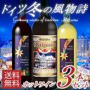 あす楽対応■数量限定■温めて飲むワイン 甘口 【送料無料】ランキング1位の グートロイトハウス【赤】