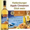 【あす楽対応】【新・サイズ変更】カトレンブルガー グリューワイン 【アップルシナモン】フルーツ系ホットワイン 白 750ml ドイツ 温めて飲むワイン【05P01Oct16】