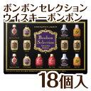 チョコレート ボンボン セレクション ウイスキー ホワイト プチギフト