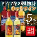 寒い冬だからこそ、ホットワインで温まる。 ブルーベリー・チェリー・アップルシナモン・オレンジジンジャー・ハニーレモンジンジャー