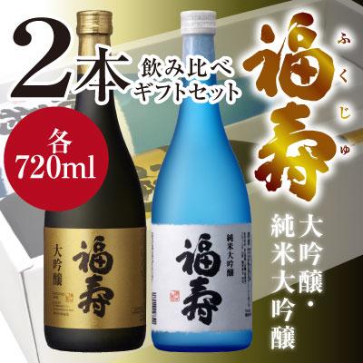 送料無料[最高金賞受賞酒]福寿飲み比べ2本ギフトセット大吟醸酒・純米大吟醸酒各720ml[株式会社神