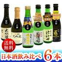 ◆ギフト用◆【送料無料・あす楽対応】六蔵元 大吟醸酒 飲み比べセット 金賞受賞酒入り贅沢&こだわりの
